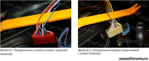 Подключаем провода поворотников, стояночного тормоза Шевроле Нива и тахометра в жгуте приборного щитка