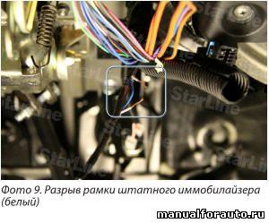 Модуль обхода штатного иммобилайзера StarLine BP-03 подключаем в разрыв белого провода рамки замка зажигания