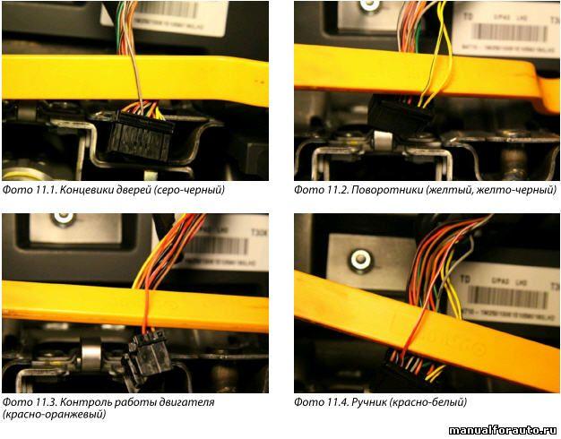 В разъеме «3» подключаем концевики дверей, поворотники, контроль работы двигателя Kia Cerato и контроль стояночного тормоза