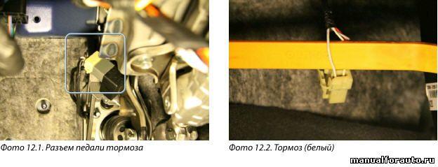 Провод контроля педали тормоза подключаем на ее разъеме