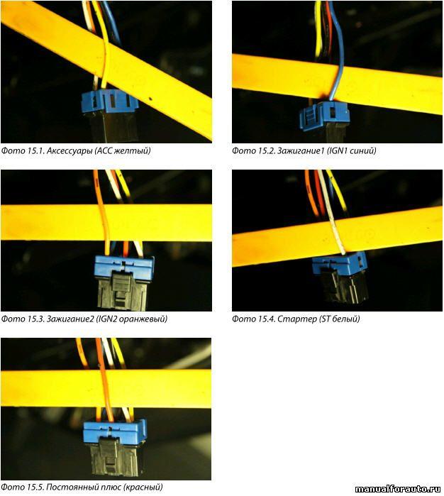 В жгуте замка зажигания подключаем аксессуары, зажигание, стартер и питание сигнализации StarLine A91