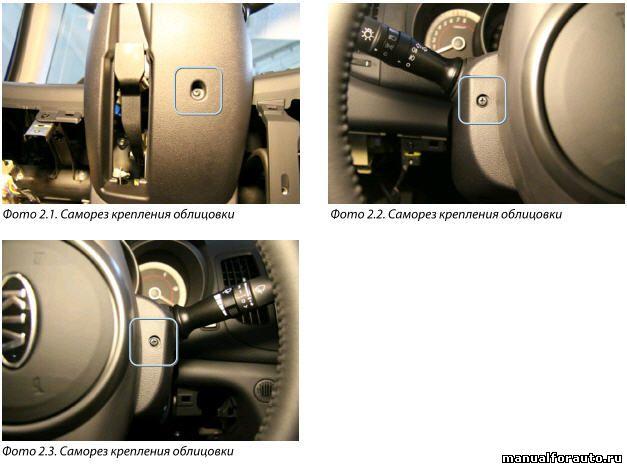 Снимаем облицовку рулевого вала Kia Cerato, крепление на 3 самореза