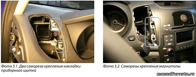 Для снятия накладки приборного щитка Kia Cerato необходимо снять левый воздуховод и два центральных воздуховода, крепление на защелках. Затем откручиваем 4 самореза крепления магнитолы и вынимаем ее. После этого выкручиваем 3 самореза крепления накладки приборного щитка и снимаем ее, крепление на защелках,