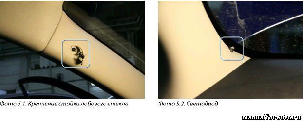 Устанавливаем светодиод в левую стойку лобового стекла Kia Cerato