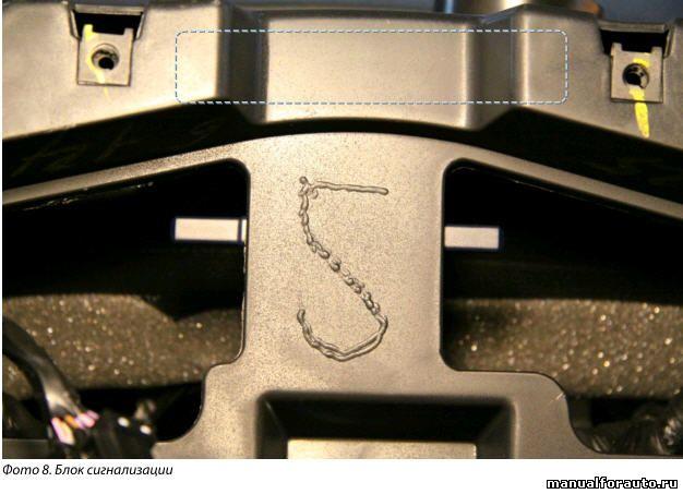 Блок сигнализации StarLine A91 прячем за приборным щитком Kia Cerato