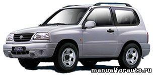 Suzuki Grand Vitara руководство по ремонту