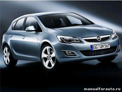 Opel Astra J Руководство по ремонту начиная с 2009 года выпуска