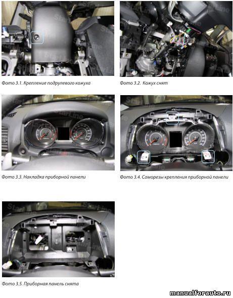 Снимаем рулевой кожух Mitsubishi ASX
