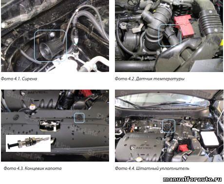 Устанавливаем под капотом Mitsubishi ASX сирену и датчик температуры двигателя