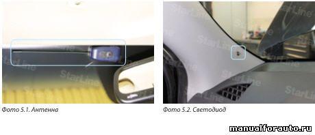 Устанавливаем антенну со встроенным датчиком удара и наклона на лобовое стекло Mitsubishi ASX