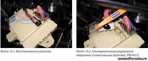 С тыльной стороны блока предохранителей подключаем альтернативное управление аварийной сигнализацией (бело-красный провод сигнализации StarLine),