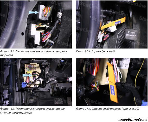 Контроль нажатия педали тормоза (оранжево-фиолетовый провод сигнализации StarLine) подключаем в левой кик-панели к зеленому проводу KIA Optima. Сине-красный провод сигнализации (вход стояночного тормоза) подключить к оранжевому проводу автомобиля (для KIA Optima с МКПП) на разъеме блока предохранителей. Для KIA Optima с АКПП сине-красный провод сигнализации необходимо подключить к черному проводу «масса»