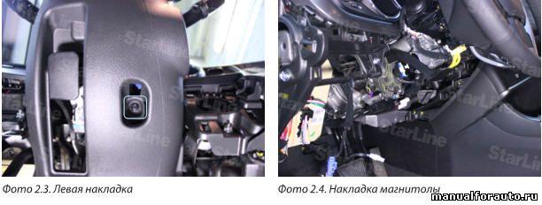 Демонтируем кожух рулевого вала KIA Optima