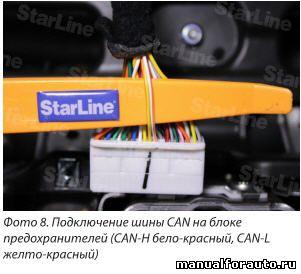 СAN шину сигнализации StarLine подключаем на разъеме щитка приборов