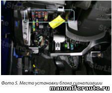 Блок сигнализации Старлайн крепим за блоком предохранителей Chevrolet Aveo.