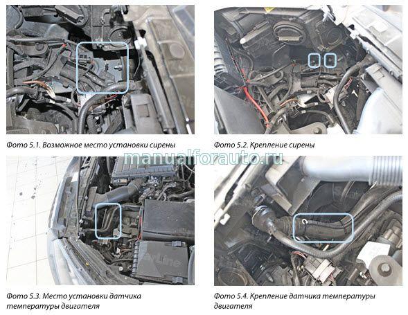 Схема установки сигнализации на автомобиль Шкодй Йети