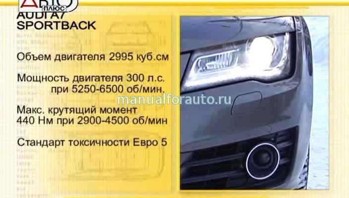 Audi A7 Sportback Тест драйв