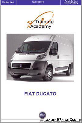 Fiat Ducato Service Manual 2006. Фиат Дукато Руководство