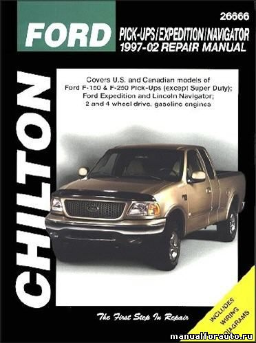 Ford Expedition, F-150, F-250, Lincoln Navigator (1997-2002). Руководство по ремонту.
