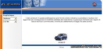 Fiat Doblo, Cargo 2000–2005. Мультимедийное руководство по ремонту.