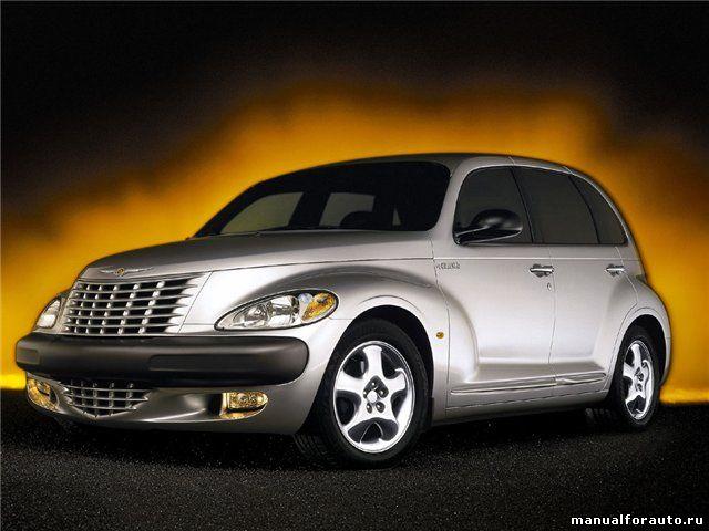 Chrysler PT Cruiser, Chrysler PT Cruiser эксплуатация, крайслер пт крузер руководство