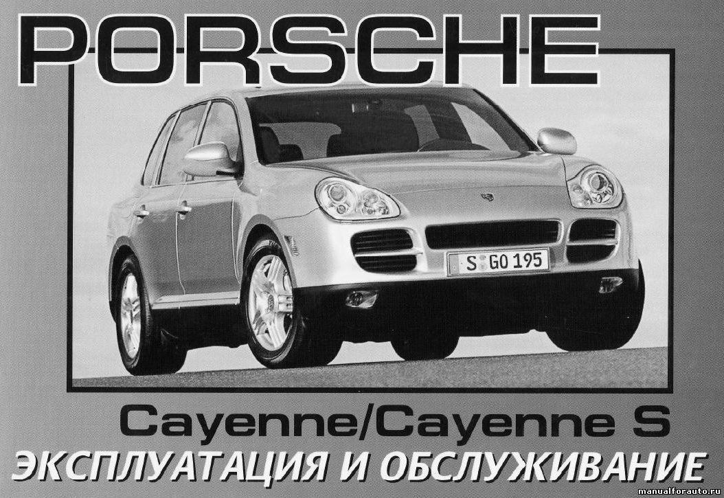 Руководство Porsche Cayenne, Porsche Cayenne S, Порш каен руководство по эксплуатации