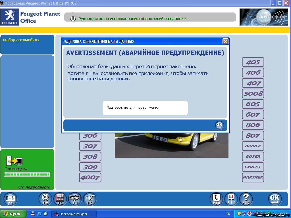 пежо планет 2000 инструкция img-1