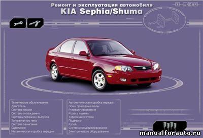 Скачать Руководство по ремонту и обслуживанию KIA Shuma, Sephia