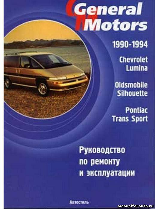 Ремонт Chevrolet Lumina, Oldsmobile Silhouette, Pontiac Trans Sport, Руководство Шевроле, Понтиак, Олдсмобиль
