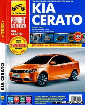 руководство по ремонту kia cerato модель с 2008 года, Киа Церато Ремонт, Руководство Киа Серато