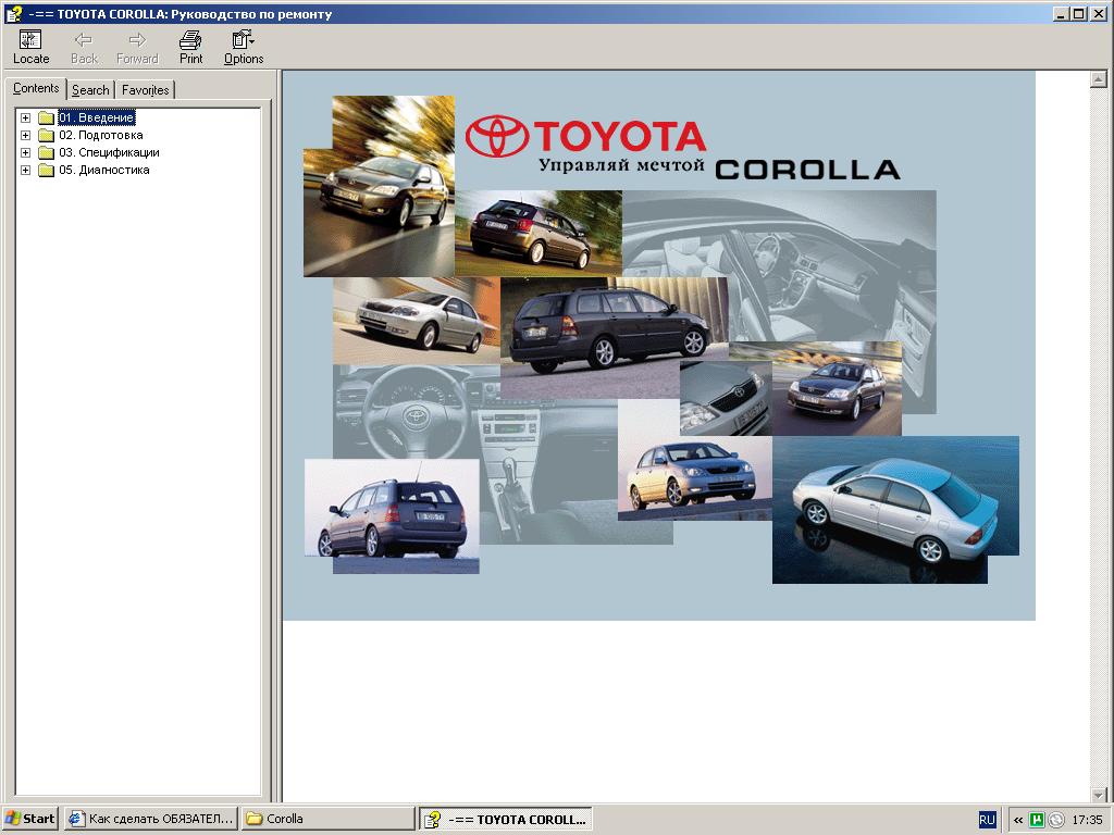 Тойота королла Ремонт, Руководство и эксплуатация Toyota Corolla модель с 2002 года