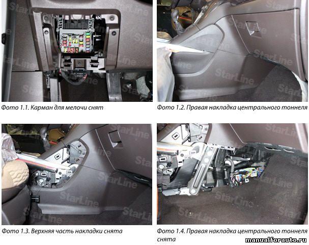 Снимаем карман для мелочи в левой части подторпедника Opel Zafira