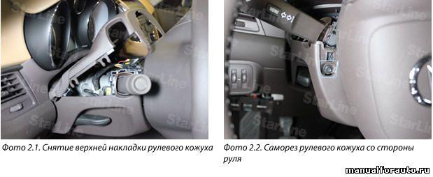 Снимаем рулевой кожух Opel Zafira