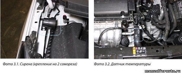 Устанавливаем под капотом Opel Zafira сирену, датчик температуры двигателя