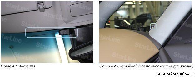 Устанавливаем антенну со встроенным датчиком удара и наклона на лобовое стекло Opel Zafira