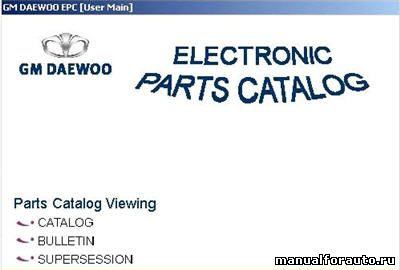 Скачать каталог запчастей Daewoo EPC, Каталог Дэу