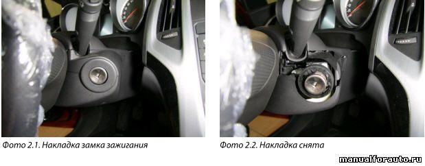 Снимаем рулевой кожух Opel Astra