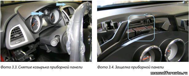 Снимаем приборную панель Opel Astra