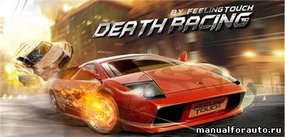 Гонки на андроид Death Racing