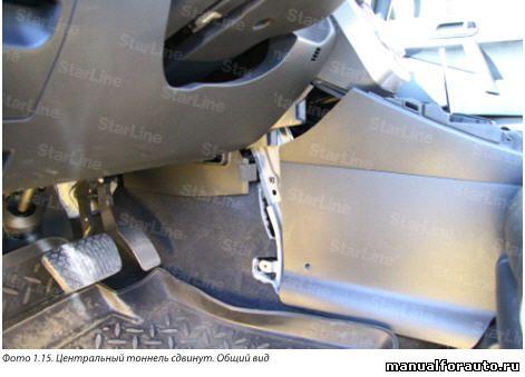 Для снятия подторпедника в Mazda CX 7 необходимо снять центральный тоннель