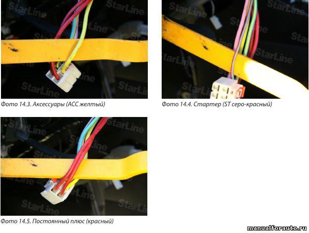 Подключаем зажигание, аксессуары, стартер и питание сигнализации Старлайн