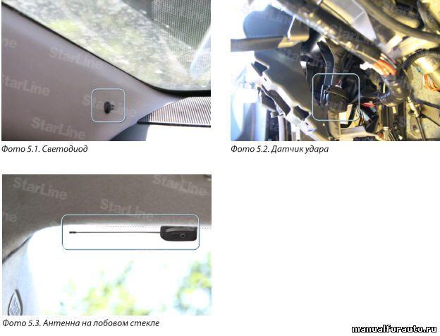 Устанавливаем светодиод в левую стойку лобового стекла Mazda CX 7