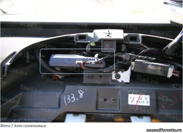 Блок сигнализации прячем за приборным щитком Mazda CX 7