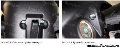 Для снятия рулевого кожуха Mitsubishi L200