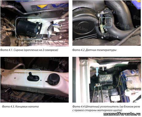 Устанавливаем под капотом Mitsubishi L200 сирену, датчик температуры двигателя