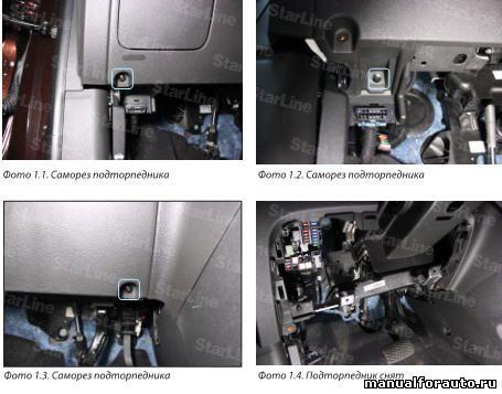 Для снятия подторпедника Opel Mokka