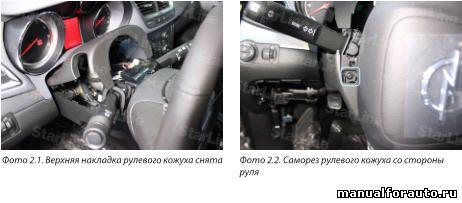 Снимаем рулевой кожух Opel Mokka