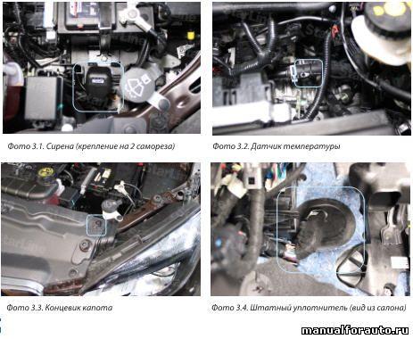 Устанавливаем под капотом Opel Mokka сирену, датчик температуры двигателя и концевик капота