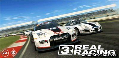 Свежие Гонки на андроид Real Racing 3 Android 2.3+ 2013, RUS