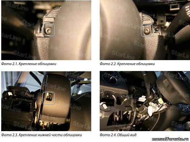 Снимаем верхнюю часть облицовки рулевого механизма Volkswagen Tiguan